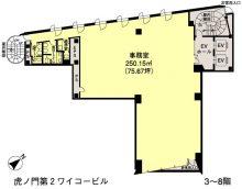 虎ノ門第2ワイコービル3~8F
